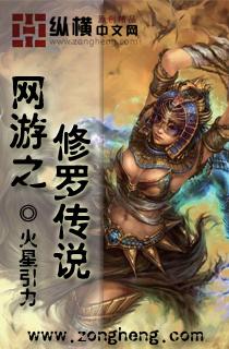 网游之修罗传说
